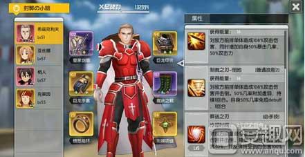 刀剑神域黑衣剑士红色角色上阵有限制吗 限制多少人