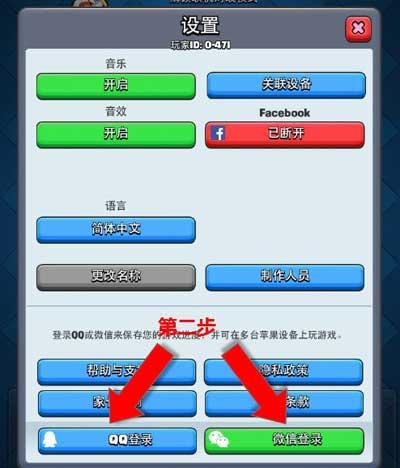 皇室战争用微信QQ怎样登录解决