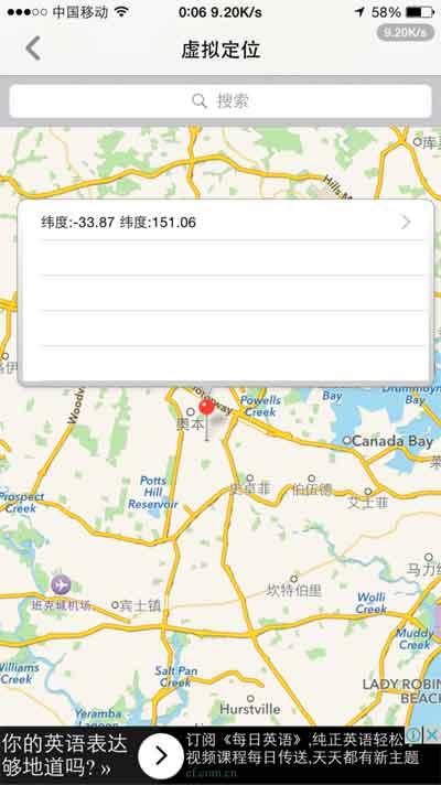 口袋妖怪GO怎么解决GPS无信号和闪退?虚拟定位插件教程