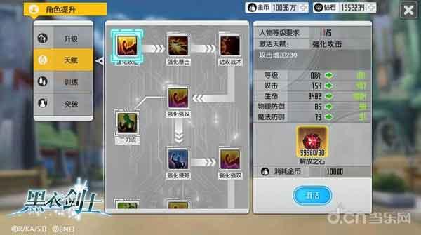 刀剑神域黑衣剑士光耀水晶作用及获得方法
