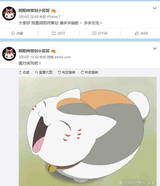 阴阳师策划专用微博上线 热点答疑汇总