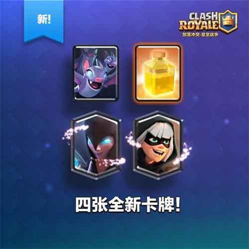 《皇室战争》重磅更新:2v2模式、全新卡牌